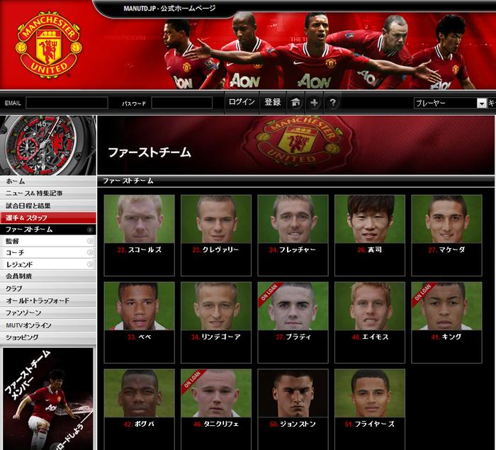 ファーストチーム - マンチェスター・ユナイテッド 公式ホームページ