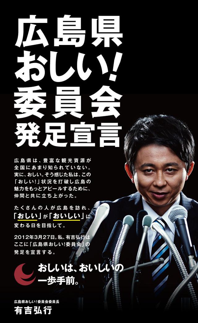 120327_oshii[1]