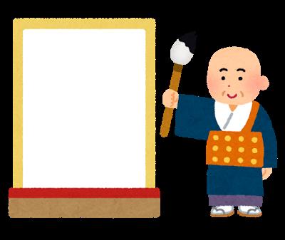 kotoshi_kanji_blank (1)