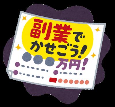 ayashii_koukoku_fukugyou