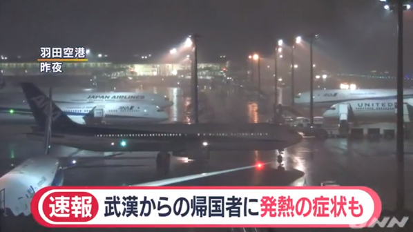 【速報】日本政府のチャーター機で武漢から帰国予定の206名のうち乗客数名に発熱や咳の症状