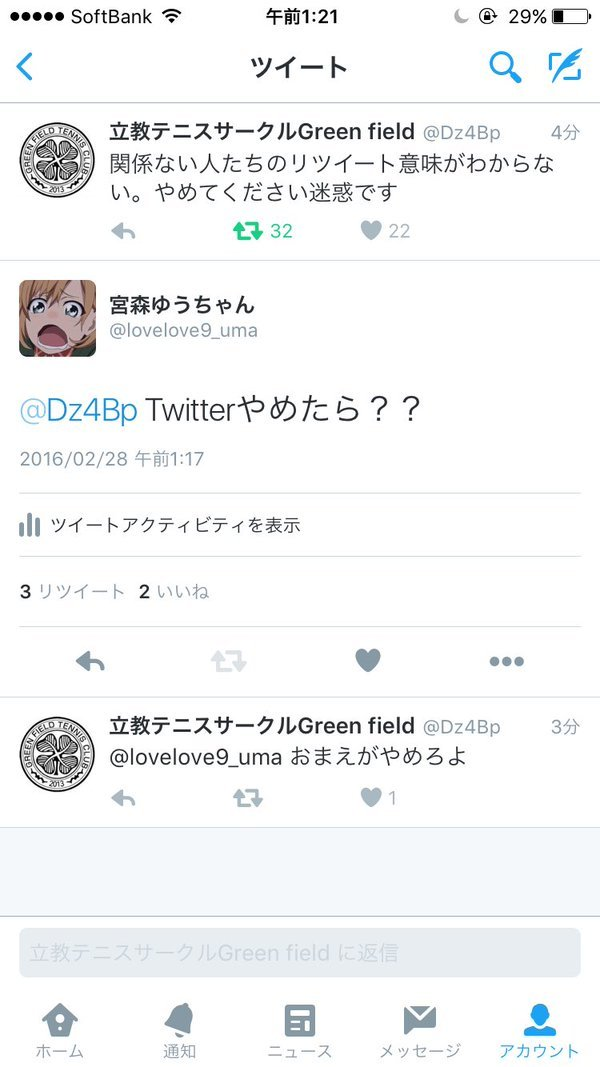 Greenfield_rikyo-4