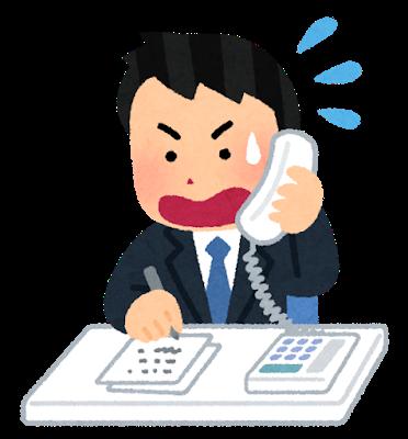 【悲報】ワイ、電話対応が上手くできなくて叱られる