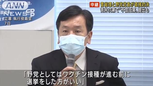 【日本人にコロナワクチン接種させたくない】立憲民主党「野党としては、ワクチン接種が進む前に選挙をした方がいい」本音がポロリ