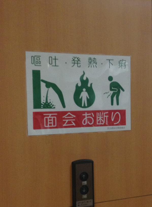 【病院】勢い有り過ぎる面会お断りの張り紙wwwwwwwの画像