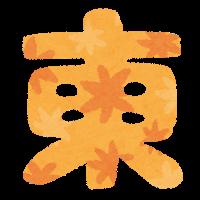 hougaku1_higashi