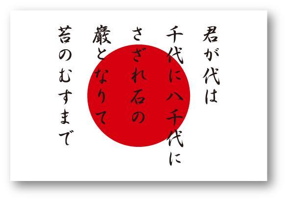 kimigayo01