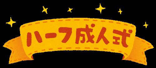 half_seijinshiki_title