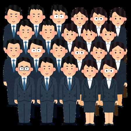 business_syukatsusei
