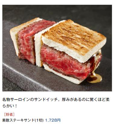 素敵ステーキサンド