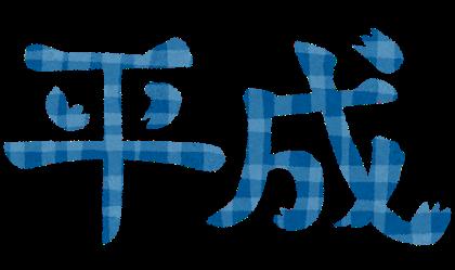 text_heisei