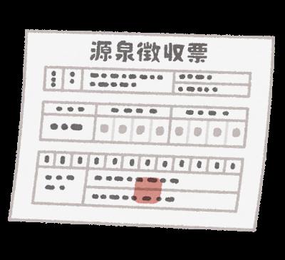 document_gensen_chousyuhyou (1)