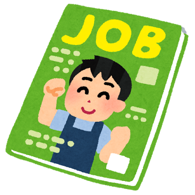 job_kyuujinshi (1)