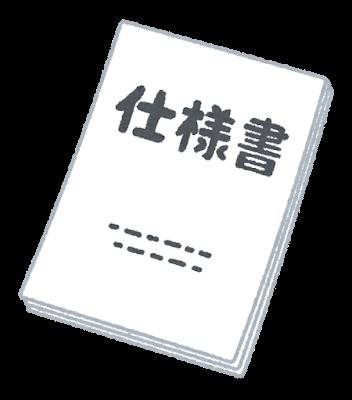 document_shiyousyo