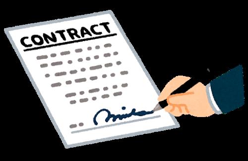 keiyaku_contract