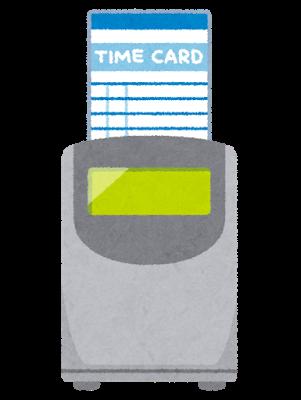 timecard_machine_notime (1)