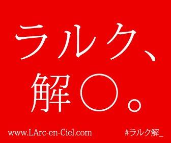 larc2