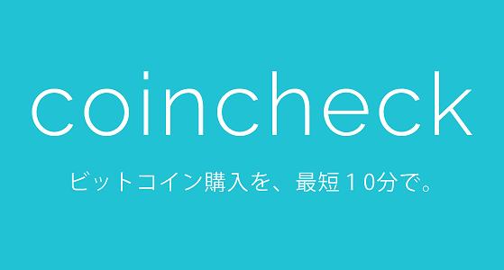 1517029072_Coincheck