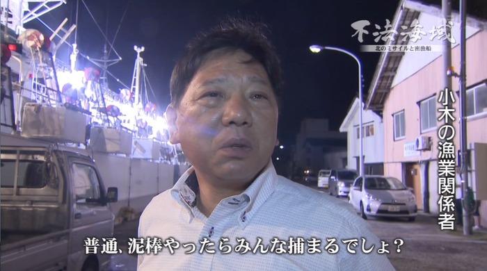 北朝鮮の密漁に悩まされる漁師さんの切実な言葉