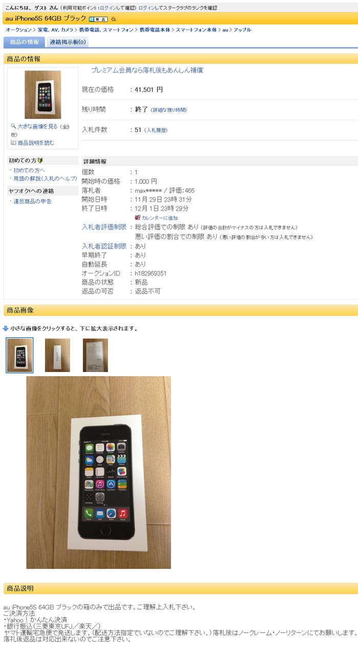 au iPhone5S 64GB ブラック - ヤフオク!