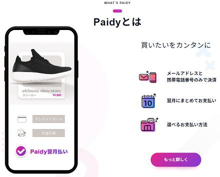paidy