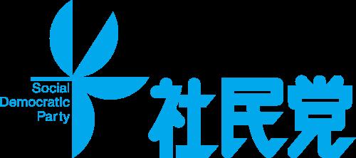 500px-Logo_Social_Democratic_Party.svg