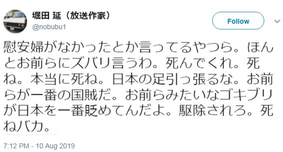 【テレビ】放送作家・堀田延「慰安婦がなかったとか言ってるやつら。死んでくれ。お前らみたいなゴキブリが日本を一番貶めてんだよ。」朝日新聞「・・・」