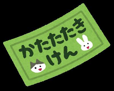 ticket_katatatakiken_naname