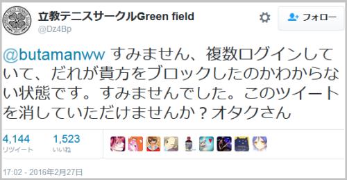 Greenfield_rikyo-1