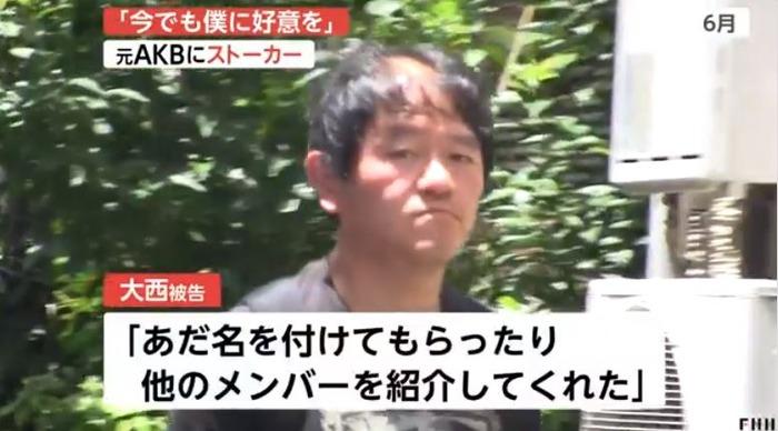 AKB48メンバーにストーカー疑いで裁判中の被告「今でも僕に好意を抱いていると思います」と容疑を否認