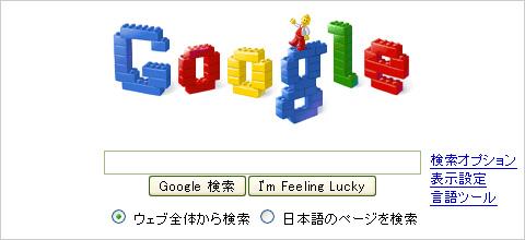 google-20080128[1]
