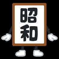 gengou_character_syouwa
