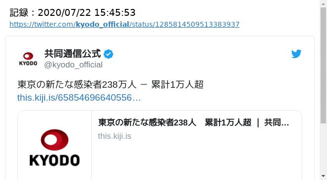 kyodo_official-200722-1450
