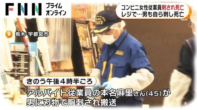 コンビニ女性店員殺害犯人切腹事件、被害者「怖い」警察に2度相談していた