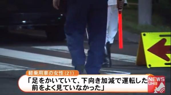 【悲報】運転中の21歳女性「足がかゆーい!」→男性死亡