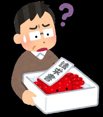 sagi_okuritsuke_kani