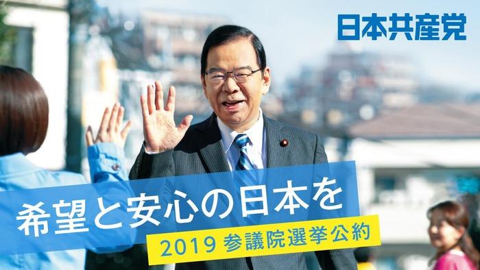 201907-sanin-kouyaku-twi