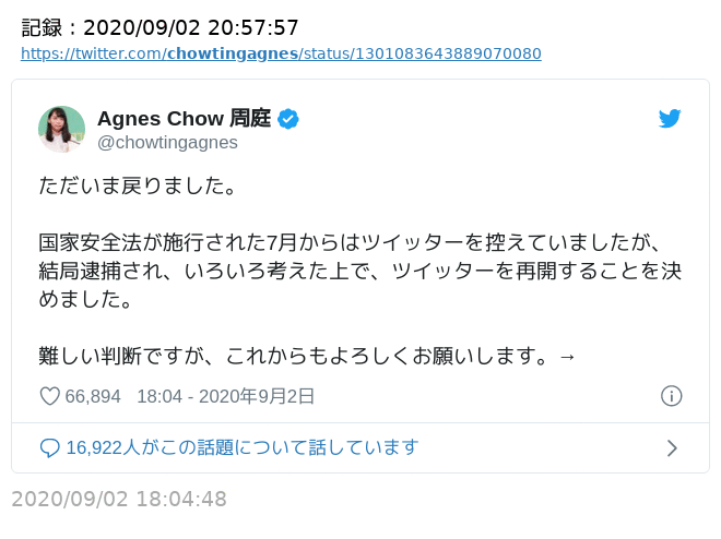 chowtingagnes-200902-1804