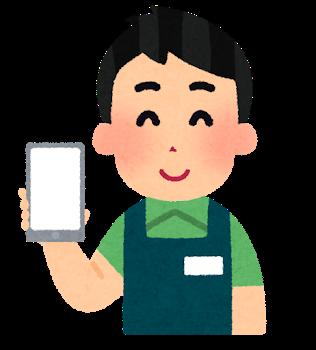 smartphone_blank_tenin_man