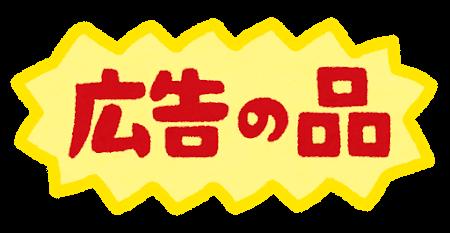 pop_koukokuno_shina