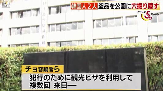 【福岡】韓国人「日本は防犯カメラが少ないから空き巣やりやすい」韓国人の男2人が観光ビザで来日し空き巣を繰り返す