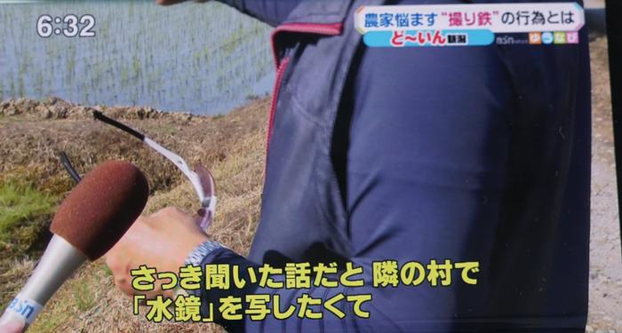 水 撮り 鉄 田んぼ
