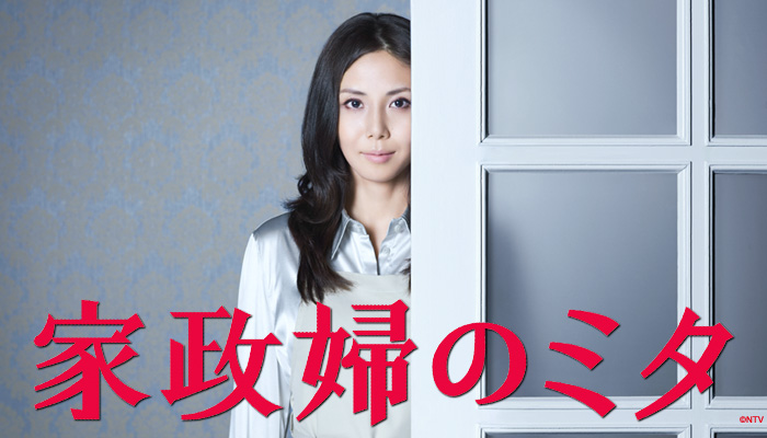 kaseifu-no-mita