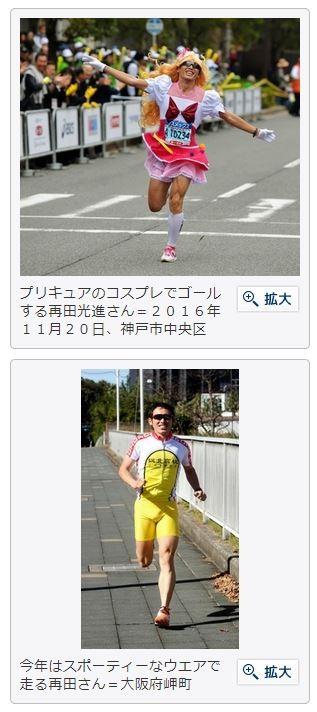 神戸マラソンもコスプレ禁止に…名物コスプレランナー「今年はおとなしくしようと思います」→スポーティ()なウエアで登場wwwwwwww