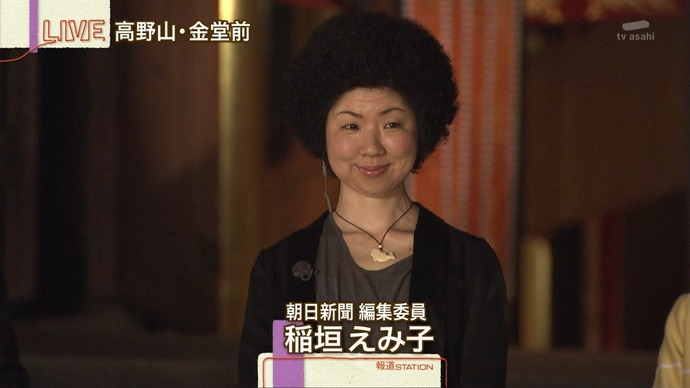 元朝日新聞記者のアフロな稲垣えみ子さん、自著を図書館で借りて読まれ「傷ついた!」「お金の使い方を考える」→炎上
