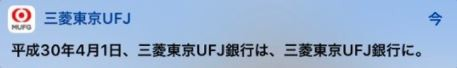 4月1日、三菱東京UFJ銀行は、危うく三菱東京UFJ銀行になるところだった模様