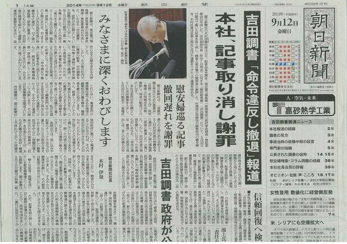 【フェイクニュース】慰安婦捏造の朝日新聞、今年も記事の信頼度が全国紙の中で最低に