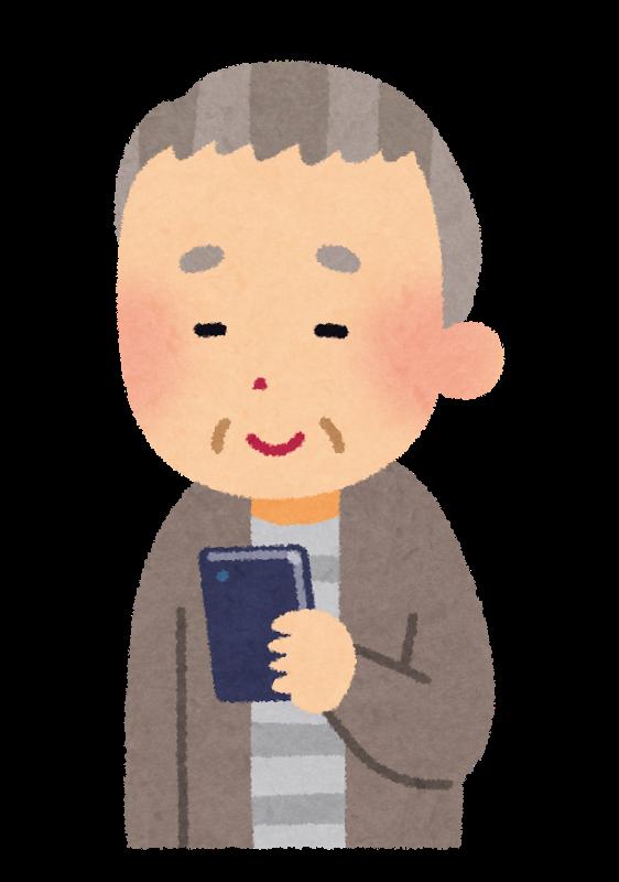 smartphone7_ojiisan