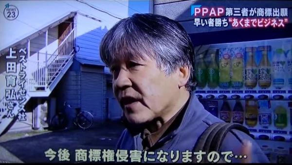 uedaikuhiro-ppap-2-600x340
