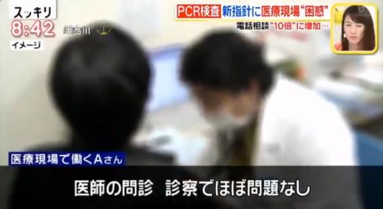 PCR検査3